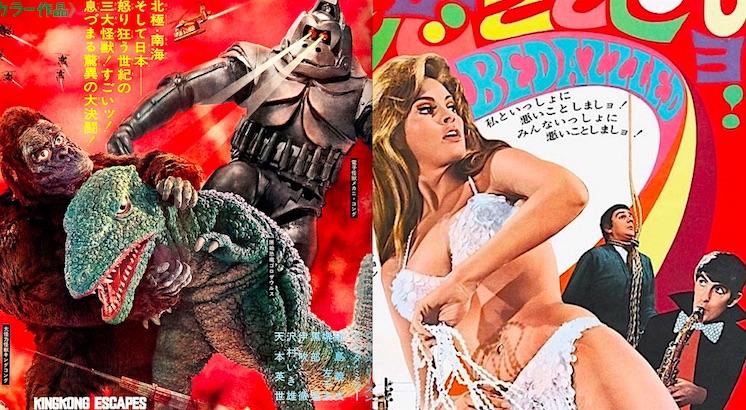 Fantastic vintage Japanese movie posters