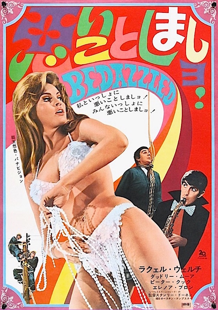 33bedazzled1967.jpg