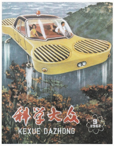 Nifty futuristic images from Mao's China