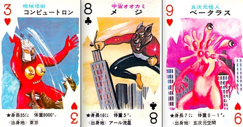 Full deck of awesome Japanese monster playing cards