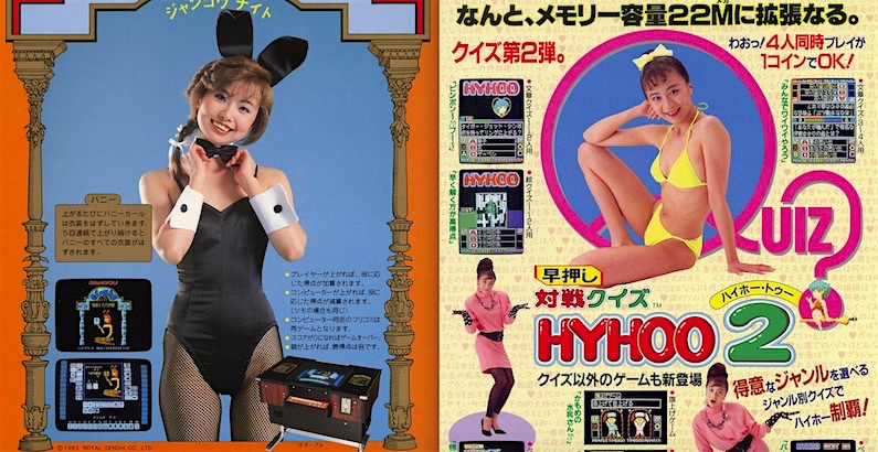 Big in Japan: Cheesy vintage ads for arcade and video games from the 1980s