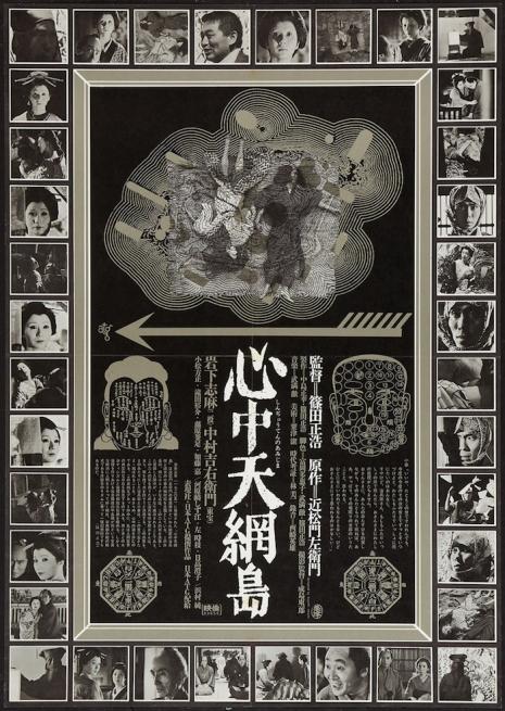 01KiyoshiAwazuDoubleSuicide1969.jpg