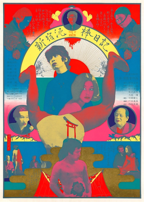 04NagisaOshimasDiaryofaShinjukuThief1969.jpg