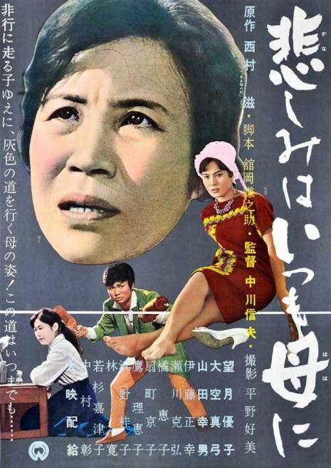22Kanashimi_wa_Itsumo_Haha_ni1962.jpg