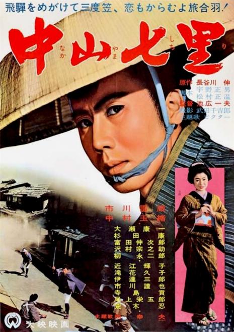 26Nakayama_shichiri1962.jpg