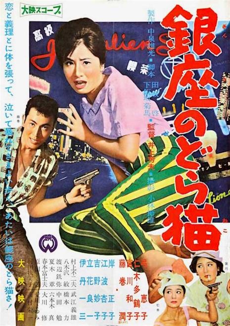 27Ginza_no_dora_neko1960.jpg
