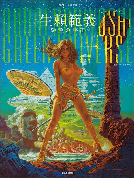 The gorgeous cover of the book, Green Universe, 2014