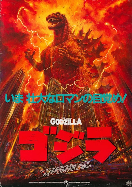 Godzilla movie poster by Noriyoshi Ohrai, 1984