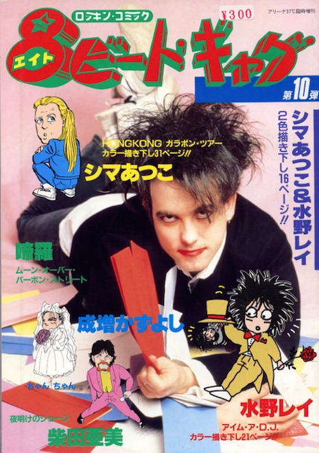 Robert Smith of The Cure on the front cover of Japanese music magazine 8 Beat Gag, 1988