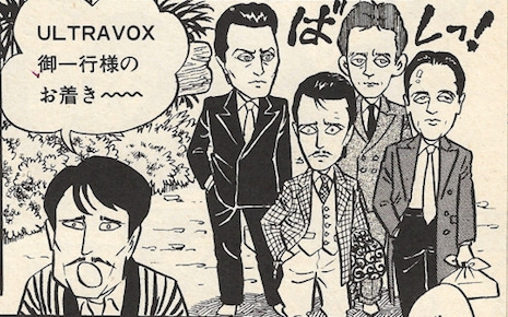 Manga cartoon of New Wave band, Ultravox