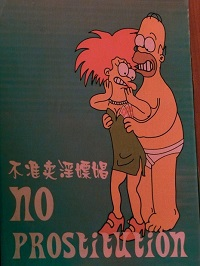 'No Prostitution': The Simpsons instruct Chinese nightclub patrons on the house rules