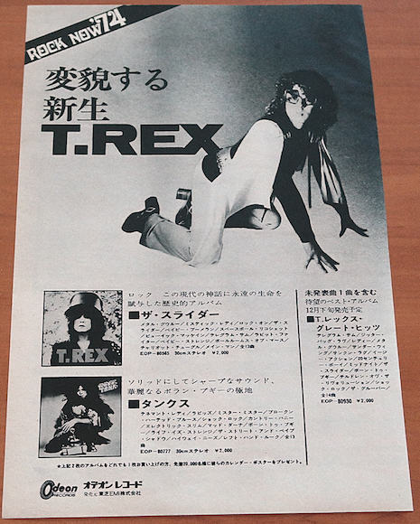 Japanese ad for T-Rex records, 1974