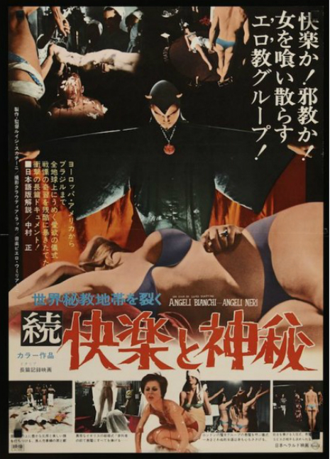 Japanese poster art for