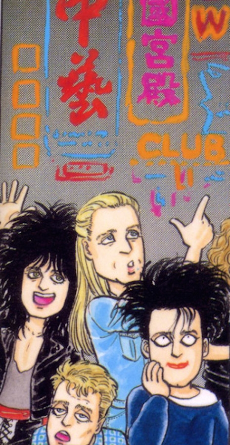 A manga cartoon about The Cure from Japanese music magazine, 8 Beat Gag, 1988