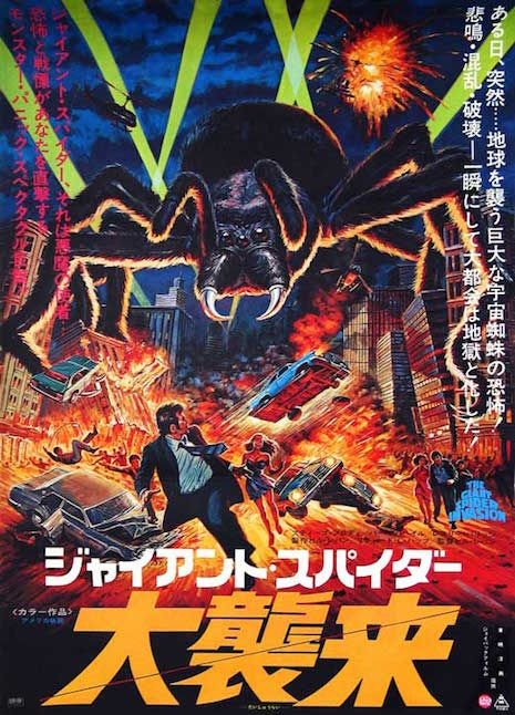 The Giant Spider Invasion (Japan)